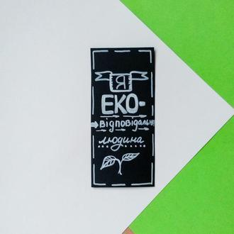 Закладка для книги черный и белый Екоосознанность
