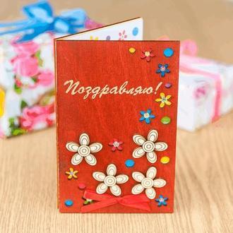 Открытка с деревянной обложкой  Поздравляю-Цветы, вертикальная, объём