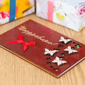 Открытка с деревянной обложкой Поздравляю--Бабочки, объём