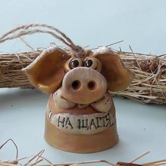 Свинья На счастье колокольчик