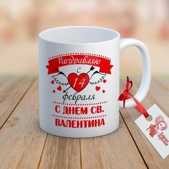 Чашка - Поздравляю с днем святого Валентина на 14 февраля