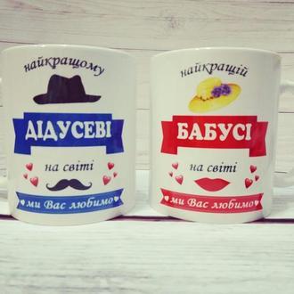 """Парні чашки """"Найкращому дідусеві і бабусі"""