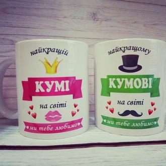 """Парні чашки """"Найкращому кумові і кумі"""""""