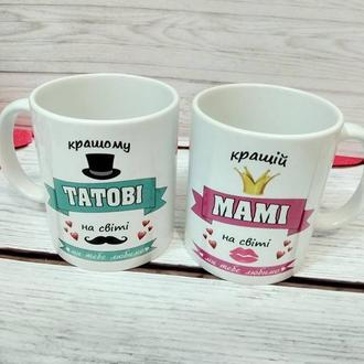 """Парні чашки """" Найкращому татові і мамі"""""""