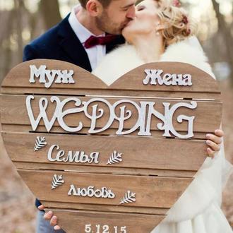 Свадебный декор- Сердце