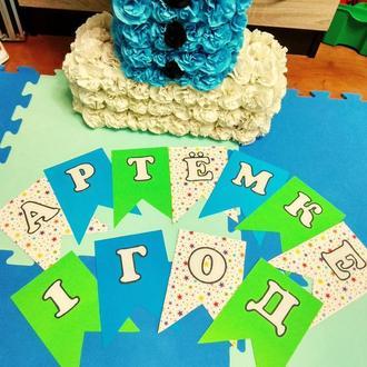 Гирлянда именная, с днем рождения, с крещением, любая надпись в любом цвете
