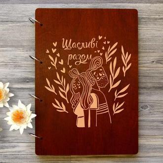 Альбом в деревянной обложке «Счастливы вместе»
