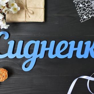 Объемные слова, фамилия из дерева в синем цвете (любое слово, шрифт, цвет и размер)