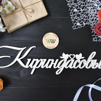 Объемные слова,фамилия из дерева для свадебной фотосессии, (любое слово, шрифт, цвет и размер)