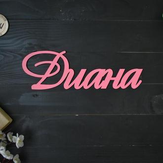 Объемные слова, имена из дерева. Диана (любое имя, шрифт, цвет и размер)