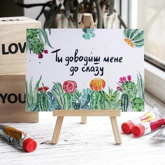 Листівка «Доводиш мене до сказу»