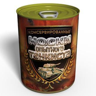 Консервированные Носки Опытного Танкиста Оригинальный Подарок Геймеру В Банке Танк Парню Сыну Другу
