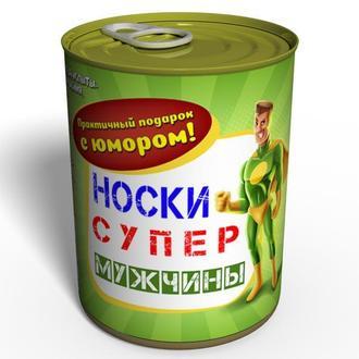 Консервированные Носки Супер Мужчины Недорогой Подарок Мужчине Коллеге День Защитника Украины 14 окт
