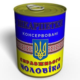 Консервовані Шкарпетки Справжнього Чоловіка Подарунок Чоловіку Хлопцю На День Захисника України