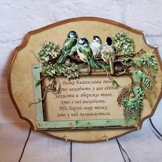 Ключница настенная в прихожую с благословением для дома Ключница оберег благословение в дом Вешалка