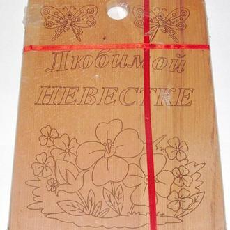 Доска разделочная деревянная Любимой Невестке