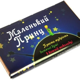 """Набір шоколадок із передбаченнями """"Маленький принц"""""""