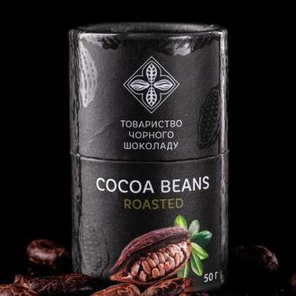 Какао - боби смажені