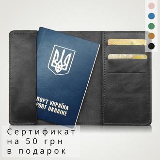Обложка на паспорт, подарки мужчине, подарок отцу | Pass lock Holysaints