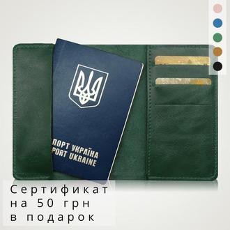 Обложка для паспорта, подарок для папы, подарки парню | Pass lock Holysaints