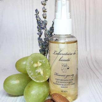 """Гідрофільна олія """"Ніжний догляд"""" для жирного та комбінованого типу шкіри"""