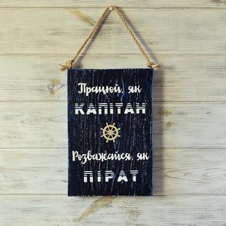 "Панно рустик ""Морской волк"""