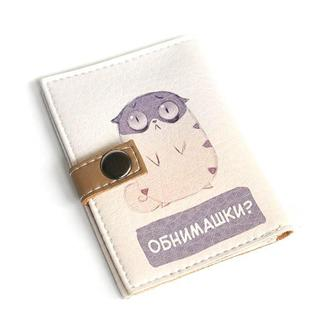 Обложка для ID паспорта -Обнимашки-