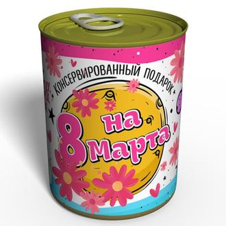 Консервированный Подарок На 8 Марта Любимой Подруге Коллеге На Корпоратив Шоколадные Конфеты Сердце
