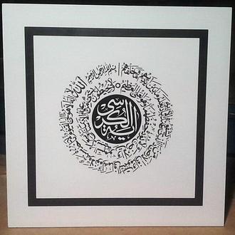 "Картина ""Аят-аль-Курси"""