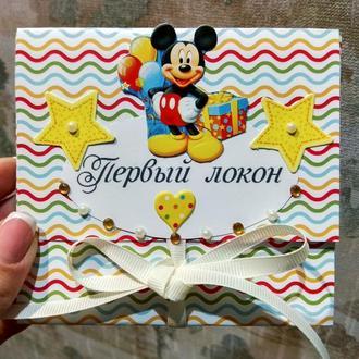 Конвертик для первого локона малыша или малышки, в любом цвете и исполнении