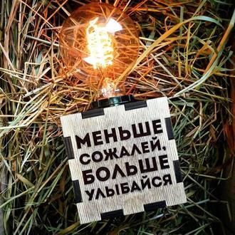 Лофт Светильник с Надписью