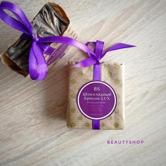 Мыло 'Шоколадный брауни LUX'