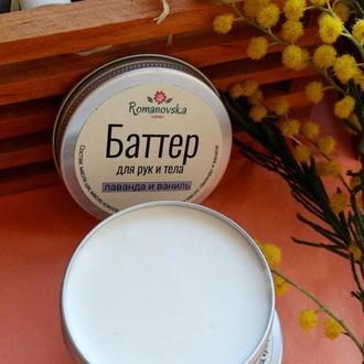 Баттер для рук и тела с маслом ши