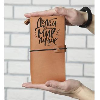 """Кожаный блокнот """"Делай мир лучше"""", Блокнот из кожи, Записная книжка, Подарок мужчине"""