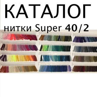 Каталог для подбора цветов швейных ниток Super 40/2 4000ярдов