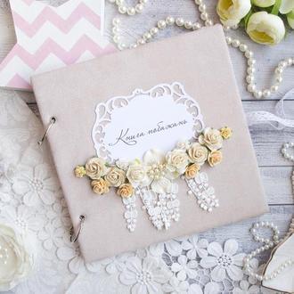 Книга побажань на весілля // Книга пожеланий