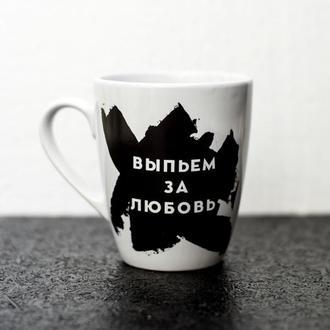 """Чашка """"Выпьем за любовь"""""""