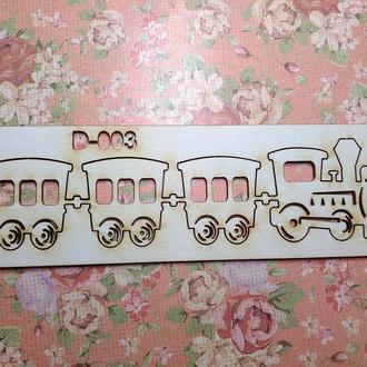 Чипборд ′Поезд с тремя вагонами′