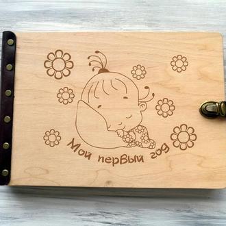 Детский фотоальбом для девочки «Мой первый год» в деревянной обложке с персональной гравировкой