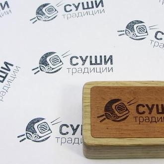Штамп - визитка на деревяном бруске с гравировкой