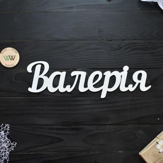 Объемные слова, надписи, имена из дерева. Валерiя (любое имя, шрифт, цвет и размер)
