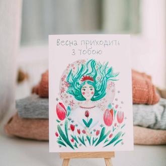 """Открытка """"Весна приходит с тобой"""""""