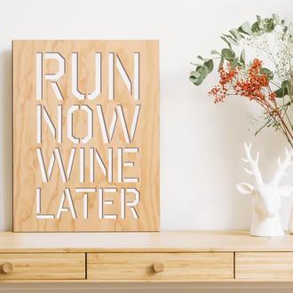 "Декоративная деревянная доска на стену ""RUN NOW WINE LATER"""