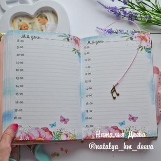 Ежедневник, планер для девушки, блокнот для мамы, записник, щоденик для записів.