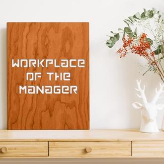 """Декоративная деревянная доска на стену """"MANAGER"""""""