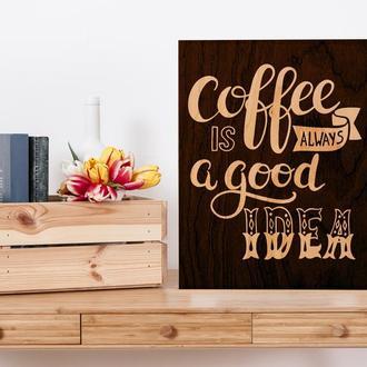 """Декоративная деревянная доска на стену """"Coffe is always a good idea"""""""
