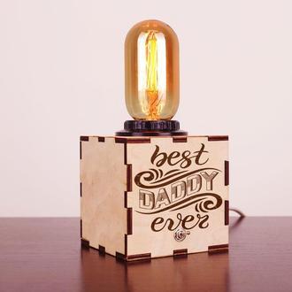 """Деревянный ночной светильник с лампой Эдисона """"Best daddy ever"""""""