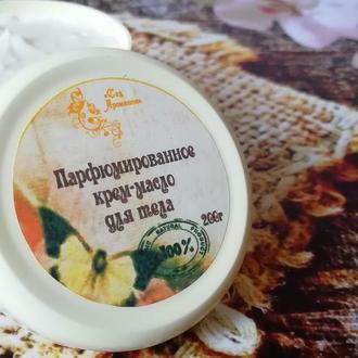 Парфюмированное крем-масло для тела
