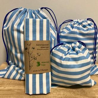 Эко мешочки для вещей и продуктов, еко торбинка, екоторбинка, хлопковый мешок, экомешок
