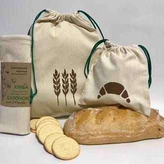 Экомешочки для вещей и продуктов, еко торбинка, екоторбинка, хлопковый мешок